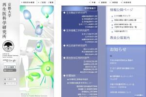 Kyoto University's Stem cell Research Center